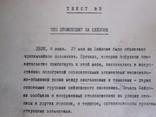 Архив З. В. Котовой ( первый диктор Харьковского телевидения ), фото №7