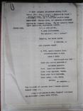 Архив З. В. Котовой ( первый диктор Харьковского телевидения ), фото №5