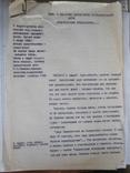 Архив З. В. Котковой ( первый диктор Харьковского телевидения ), фото №5