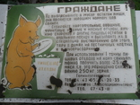 Большая эмалированая табличка из СССР
