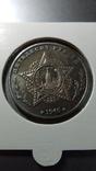 50 рублей 1945 года Л.А. Говоров монета СССР копия, фото №3