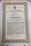 Государственный 5,5 % Военный Заем 1915 г. на 1 млрд.руб.