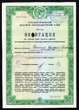 1990 г. Облигация на 1000 рублей на получение телевизора