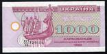 1992 Украина, 1000 карбованцев, серия Замещения, UNC.