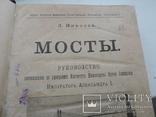 Мосты.руководство института императора Александра I