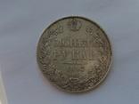 Монета Рубль 1843 СПБ АЧ