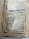 Старинный Церковный Памянник, фото №13
