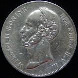 2,5 гульдена 1847 року, Нідерланди, Вільям ІІ, срібло