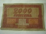 2000 гривень 1918 рік