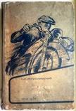 1937 Устройство мотоцикла А.М. Иерусалимский