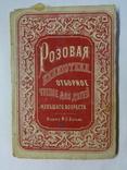 Розовая библиотека Отборное чтение для детей А.Гумбольдт 1873 г.