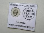 Денга Ивана IV Грозного, КГ 26 photo 1
