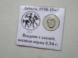 Денга Ивана IV Грозного, КГ 26 photo 2