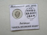 Денга Ивана IV Грозного, КГ 26 photo 3