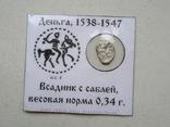Денга Ивана IV Грозного, КГ 26 photo 4