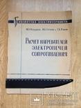 библиотека электротермиста 10 выпусков коллектив