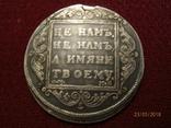 Полтина 1799 г