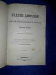 1866 Целебная медицина и методы лечения