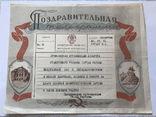 1949 Набор документов и фото первого секретаря райкома Сталинского района Киева, фото №11