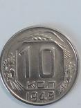10 копеек 1949 год