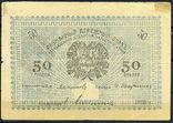 50 руб. 1919 год Асхабадское отделение народного банка