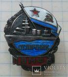 Отличник ВМФ. Серебро.