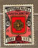 1892 Земство Почт. марка Золотоношского Земства 2 коп. , Лот 3082