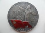50 лет СССР серебро 925 Вес 91,93 гр ЛМД эмаль