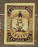 1894, Земство Бежецкой Уездной Земской Почты 3 коп., Лот 3086
