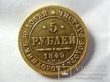 5 рублей 1849 год
