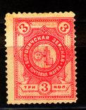 1868-75 Земство Боровичская Земская Почтовая Марка 3 коп., Лот 2797