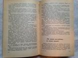 И стал разведчиком. Детство и юность Николая Кузнецова. 1983. 192 с., 16 с. ил., фото №6
