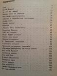 И стал разведчиком. Детство и юность Николая Кузнецова. 1983. 192 с., 16 с. ил., фото №11