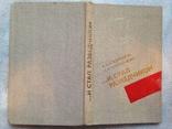 И стал разведчиком. Детство и юность Николая Кузнецова. 1983. 192 с., 16 с. ил., фото №13