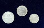 Монеты СССР: 20 копеек 1929, 15 копеек 1932, 10 копеек 1922