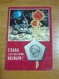 Ленин Космос Спутник, МПК почтовая карточка 1973 п/п, штамп г. Краматорск, фото №2