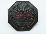 Знак Всесоюзная Перепись Населения 1939г. СССР
