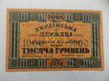 1000 гривень 1918 р.