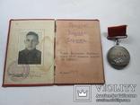 За отвагу №11843 с документом (фото владельца)1940год