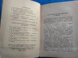 Раскин Л.Е.Дисциплина и культура поведения школьника, фото №4
