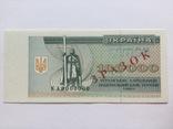 100 000 карбованців 1994 року. Зразок photo 1