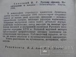 Русские ефимки. Исследование и каталог. Спасский И.Г. 1988, фото №4