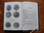 Русские ефимки. Исследование и каталог. Спасский И.Г. 1988, фото №12