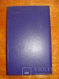 Русские ефимки. Исследование и каталог. Спасский И.Г. 1988, фото №13