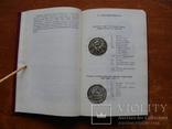 Монеты СССР.. А. А. Щелоков. 1989 г. (А), фото №11