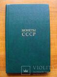 Щелоков А.А. Монеты СССР. 1986 г., фото №2