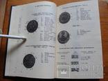 Щелоков А.А. Монеты СССР. 1986 г., фото №7