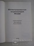 Иллюстрированная энциклопедия моды, фото №4