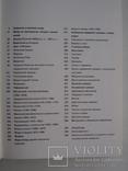 Иллюстрированная энциклопедия моды, фото №5