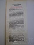 Иллюстрированная энциклопедия моды, фото №11